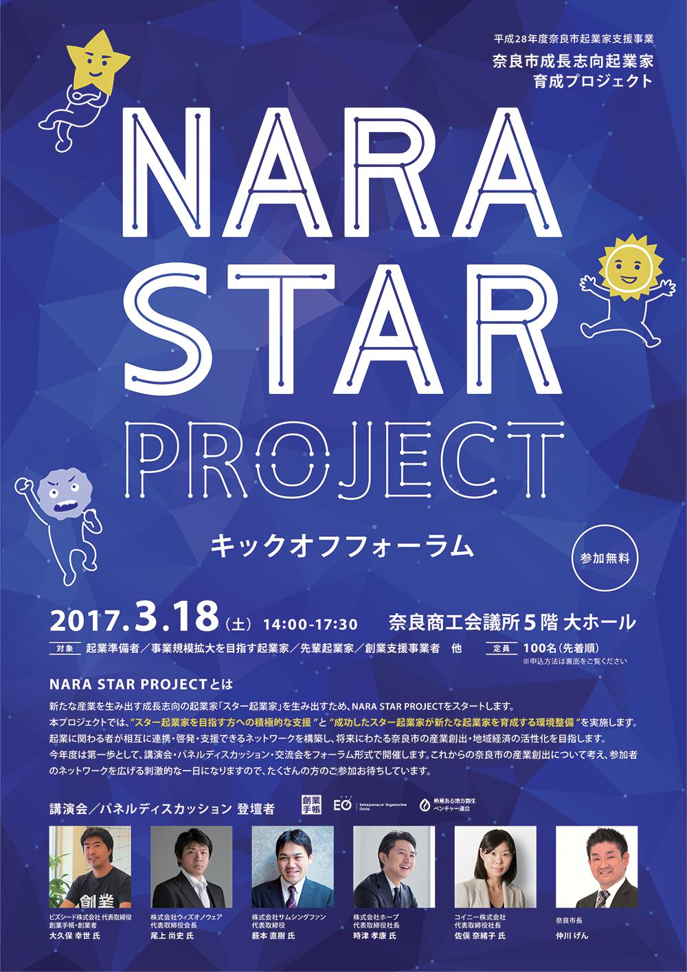 NARA_STAR_PROJECT_チラシ表