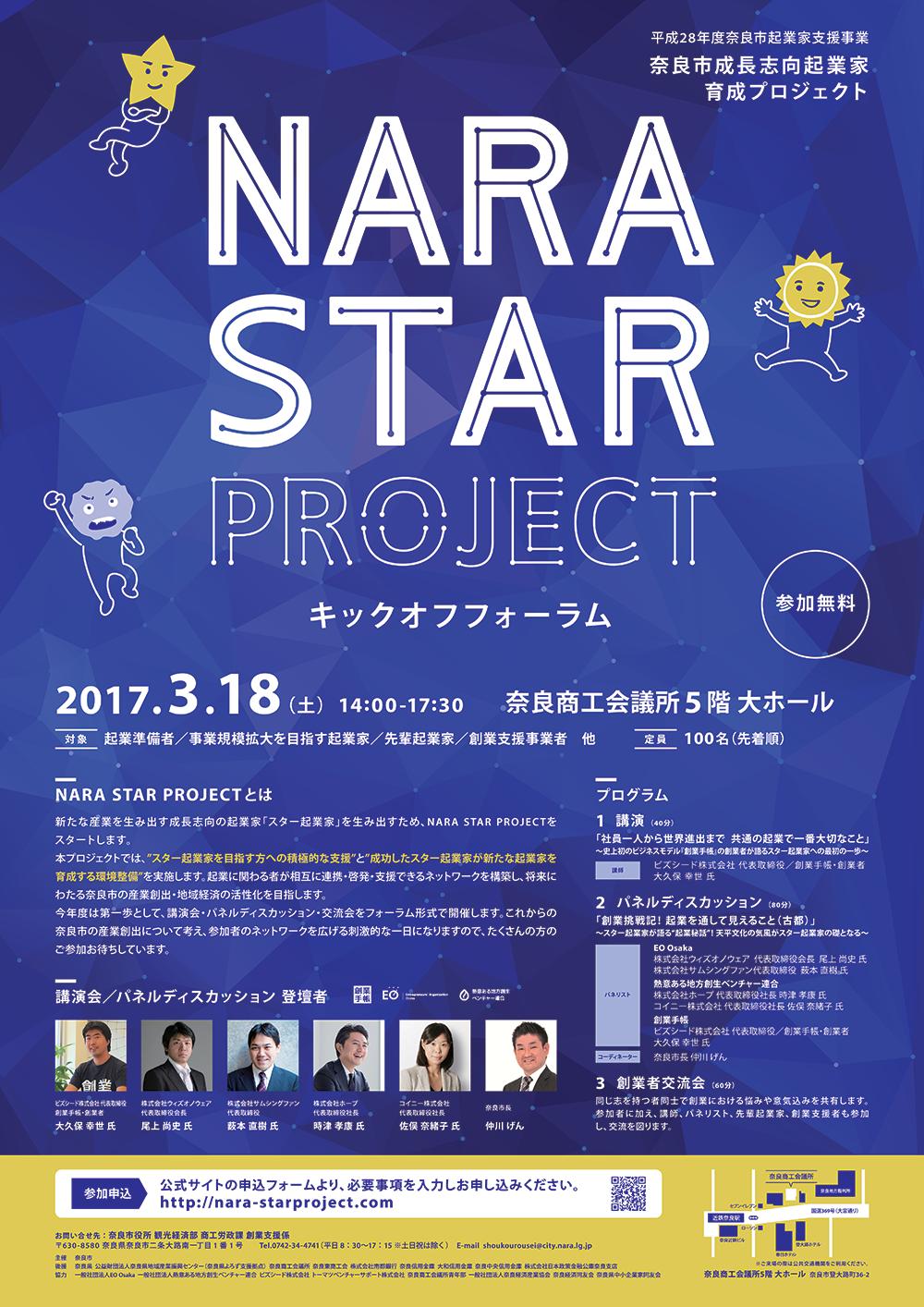 NARA_STAR_PROJECT_ポスター